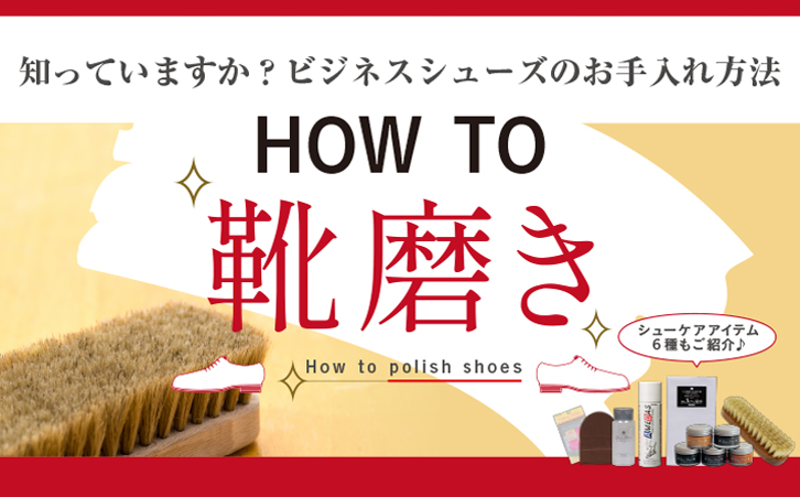 HOW TO 靴磨き