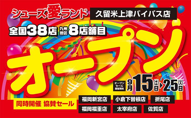 久留米上津バイパス店グランドオープンセール開催(期間:9/15(土)~9/25(火)