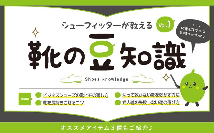 靴の豆知識 Vol.1
